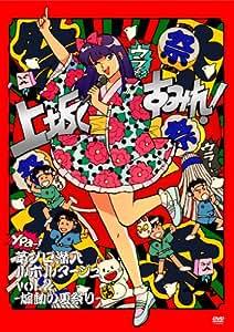 革ブロ潜入ルポルタージュ vol.2-煽動の夏祭り- [Blu-ray]
