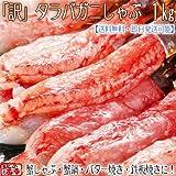 【訳あり】5L たらば蟹 タラバガニ 【生 ポーション】1kg 35本前後