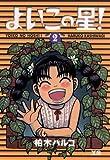 よいこの星!(2) (ヤングサンデーコミックス)