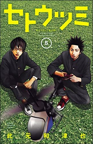 セトウツミ 5 (少年チャンピオン・コミックス)