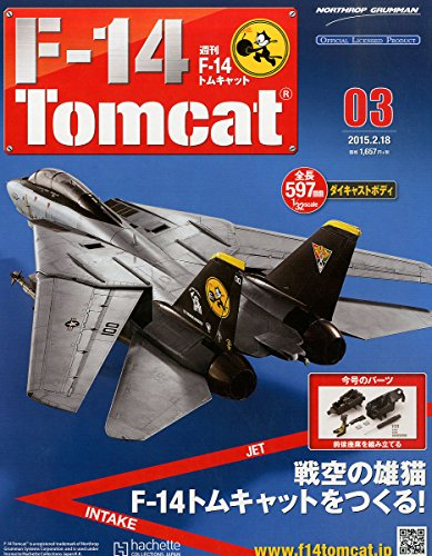 週刊F-14トムキャット 2015年 2/18 号 [雑誌]