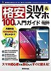 格安 SIM&スマホ 100%入門ガイド (100%ガイド)