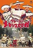 クレージーメキシコ大作戦 【期間限定プライス版】 [DVD]