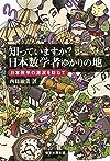 知っていますか? 日本数学者ゆかりの地-日本数学の源流を訪ねて