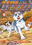 銀牙伝説ウィード (18) (ニチブンコミックス)