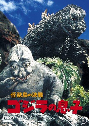 怪獣島の決戦 ゴジラの息子 [DVD]