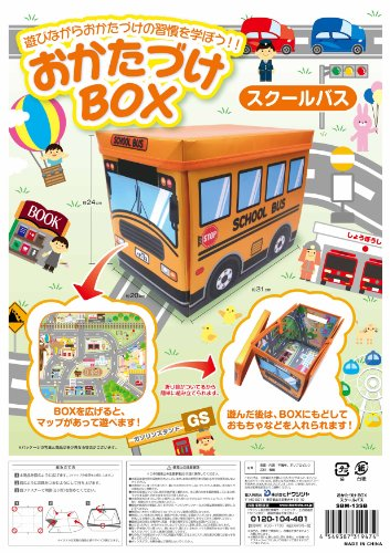 School bus from / BOX