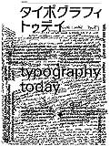 タイポグラフィ・トゥデイ: 増補新装版