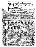 サムネイル:book『タイポグラフィ・トゥデイ: 増補新装版』
