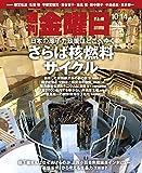 週刊金曜日 2016年 10/14 号 [雑誌]