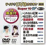 テイチクDVDカラオケ スーパー10W(532)