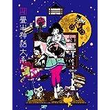 �l�����_�b��n ��2��(������萶�Y��)[Blu-ray]����W���Y�ɂ��
