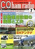 CQ ham radio (ハムラジオ) 2011年 07月号 [雑誌]