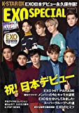 EXO SPECIAL (ダイアコレクション)