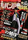ルパン三世officialマガジン'11秋 (アクションコミックス)