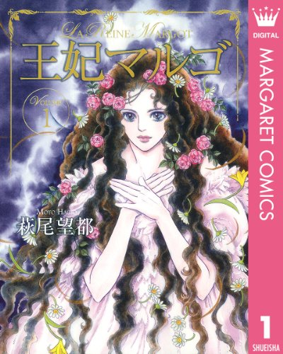 王妃マルゴ -La Reine Margot- 1 (マーガレットコミックスDIGITAL)