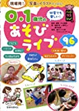 0・1歳児のあそびライブ96: 何度でも楽しい! (ハッピー保育books)