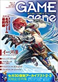 GAMEgene Vol.2 (一般書)