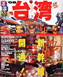るるぶ台湾 '08 (るるぶ情報版 A 8)
