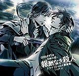 ドラマCD オメルタ〜沈黙の掟〜 Vol,6 劉漸編「報酬なき殺人」