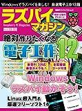 ラズパイマガジン 2016年8月号 (日経BPパソコンベストムック)