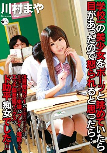 学校一の美少女をボーッと眺めていたら目があったので怒られると思ったら… 川村まや マルクス兄弟 [DVD]