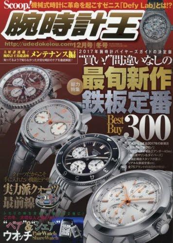 腕時計王 2017年12月号 大きい表紙画像