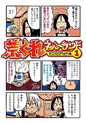 荒くれネバ~ランド 1 (バーズコミックスデラックス)