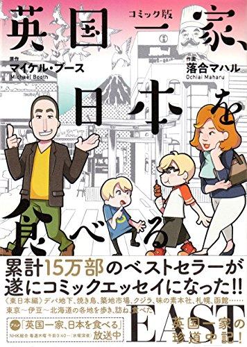 コミック版 英国一家、日本を食べるEAST