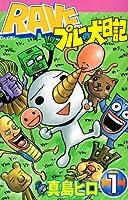 RAVE プルーの犬日記(1) (講談社コミックスボンボン (999巻))