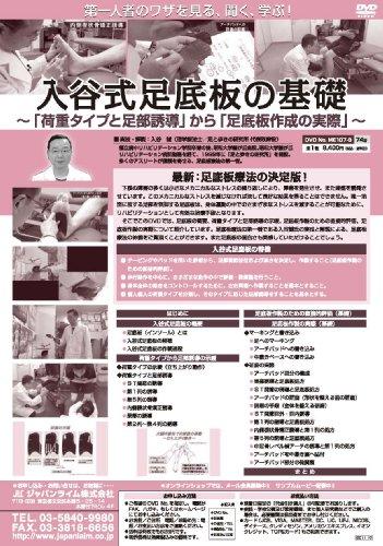 【医療DVD10%OFF!7月31日まで】 入谷式足底板の基礎[DVD番号 ME107] 【会計時に値引き】