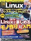 日経 Linux (リナックス) 2013年 02月号 [雑誌]