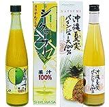 シークヮーサー果汁100% & 沖縄夏美 パインジュース100% 各500ml×3セット MGあさひ 香りのよいシークワーサー果汁とパインジュース 沖縄土産にもおすすめ