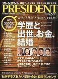 PRESIDENT (プレジデント) 2009年 10/19号 [雑誌]