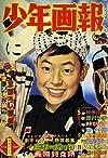 少年画報 昭和35年正月号—スペシャルBOX