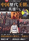 図解 すぐに理解できる! 中国歴代王朝と英雄たち (綜合ムック)