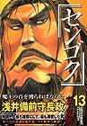 センゴク 第13巻 2007年04月27日発売