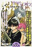3×3EYES 第四部 聖魔失精 (講談社プラチナコミックス)