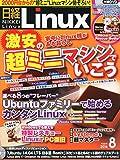 日経 Linux (リナックス) 2014年 08月 -