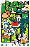 パーマン(4) (てんとう虫コミックス)