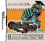 ゾンビ式 英語力蘇生術 ENGLISH OF THE DEAD