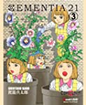 DEMENTIA 21 Vol.3 (English Only) (Eng...