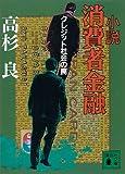 小説 消費者金融 クレジット社会の罠 (講談社文庫)
