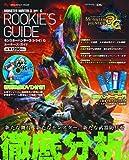 モンスターハンター3(トライ)G ルーキーズ・ガイド (エンターブレインムック)