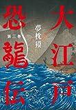 大江戸恐龍伝 第三巻