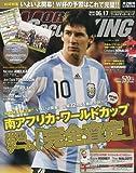 WORLD SOCCER KING (ワールドサッカーキング) 2010年 6/17号 [雑誌]