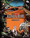 NHKスペシャル ホットスポット 最後の楽園 season2 B...[Blu-ray/ブルーレイ]