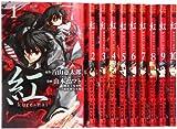 紅 kure-nai (くれない) コミック 全10巻完結セット (ジャンプコミックス)