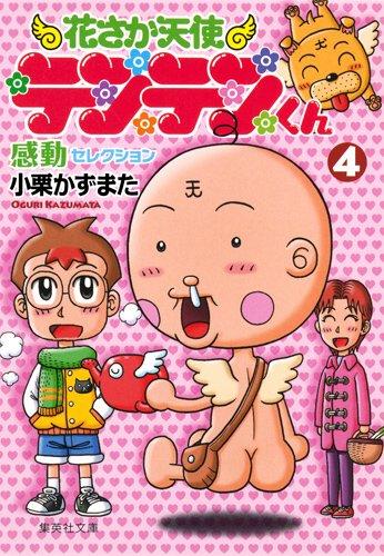 花さか天使テンテンくん感動セレクション 4 (集英社文庫 お 72-4)
