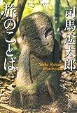 司馬遼太郎 旅のことば (朝日文庫)